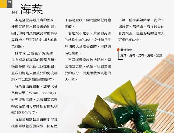 康健雜誌之台灣防癌抗老友活力食物