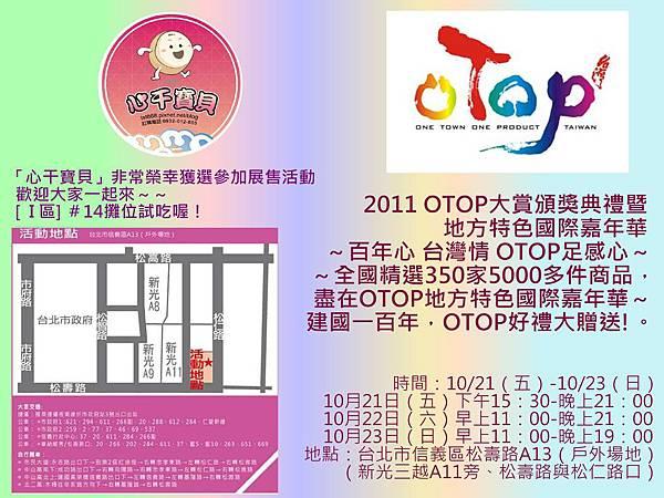 2011 OTOP地方特色國際嘉年華
