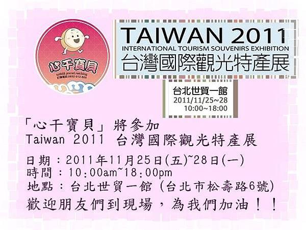 2011台灣國際觀光特產展