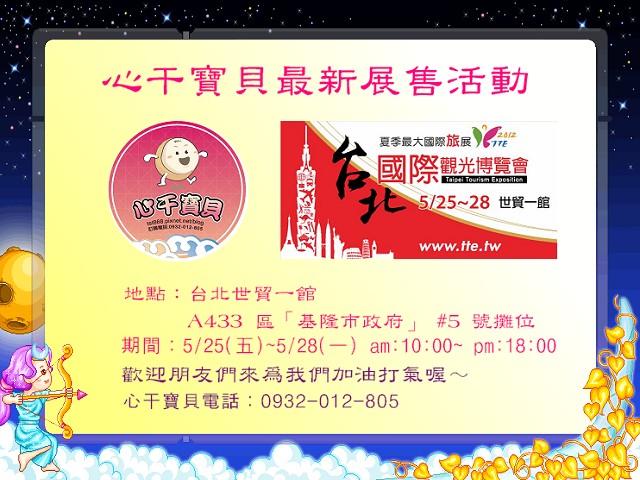 2012台北國際夏季旅展