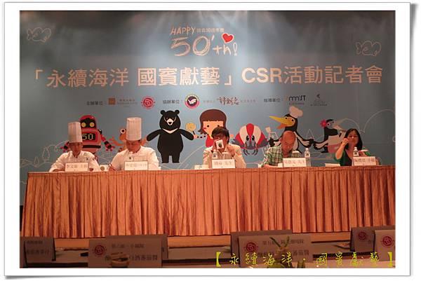 2016國賓廚藝比賽 (196)44