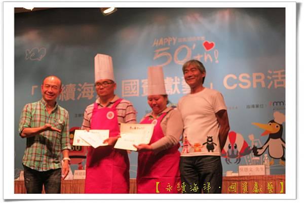 2016國賓廚藝比賽 (207)55