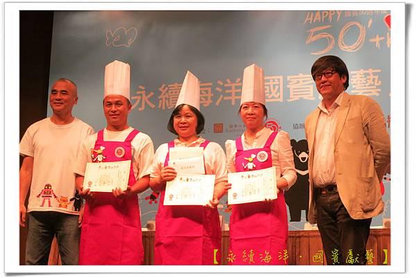 2016國賓廚藝比賽 (211)60