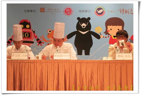 2016國賓廚藝比賽 (195)43