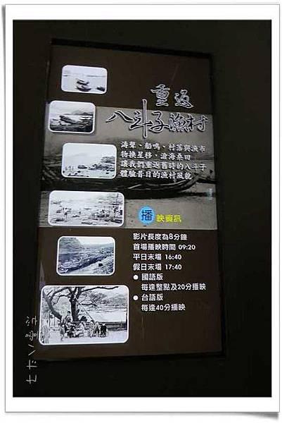 海科區域探索館 (24)P21(001)