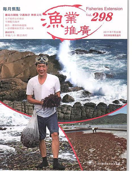 漁業推廣298封面