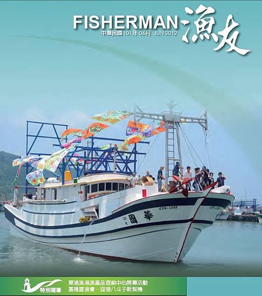漁友201206期封面