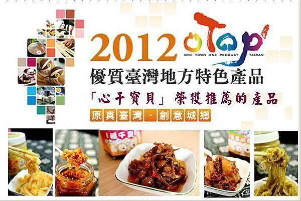 OTOP 2012 優質台灣地方特色產品