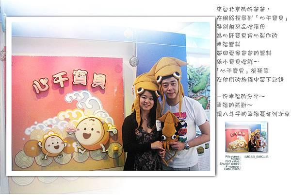 來自北京的幸福