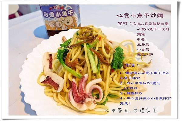 簡易料理_小魚干炒麵