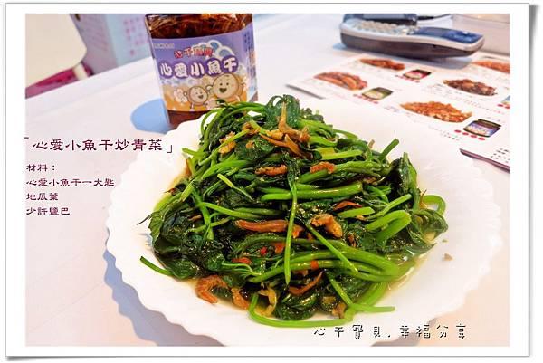 心愛小魚干炒青菜