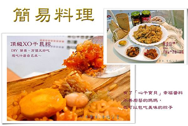 頂級XO干貝粽
