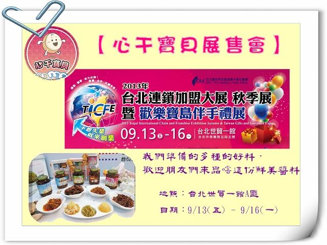 2013 台北連鎖加盟大展-秋季展暨歡樂寶島伴手禮展