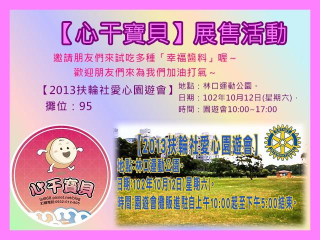 20131012扶輪社愛心園遊會