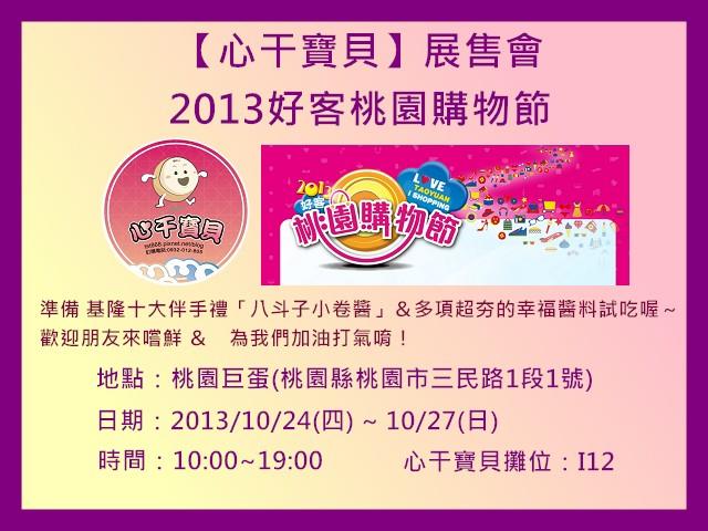 20131024桃園購物節