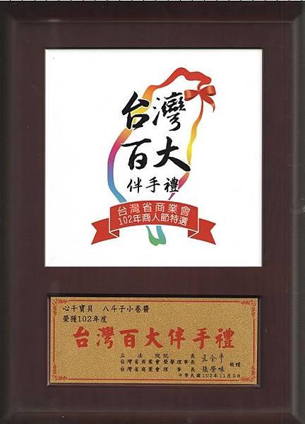2013台灣百大伴手禮
