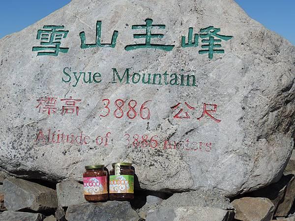 雪山東峰201311