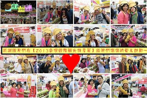 201311台灣國際觀光特展Mini