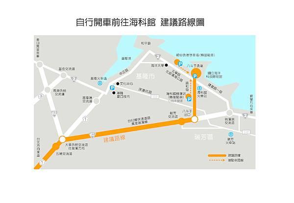 交通路線圖ok_(20131211依婷修改)-01