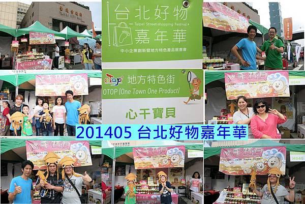 201405台北好物嘉年華3