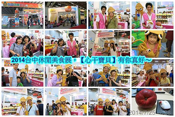 201407台中休閒美食展