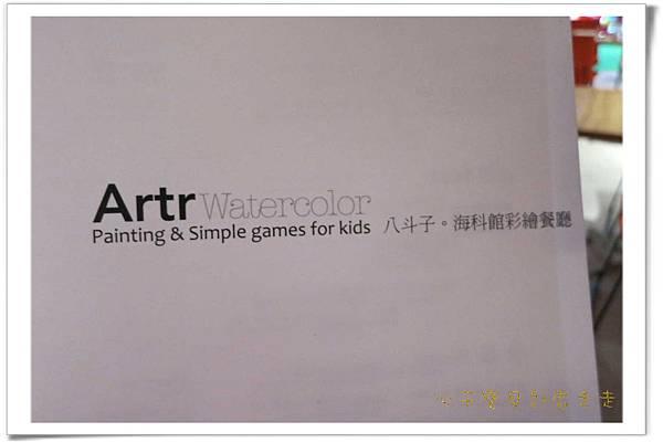 Artr八斗子彩繪餐廳 (9)P68.jpg