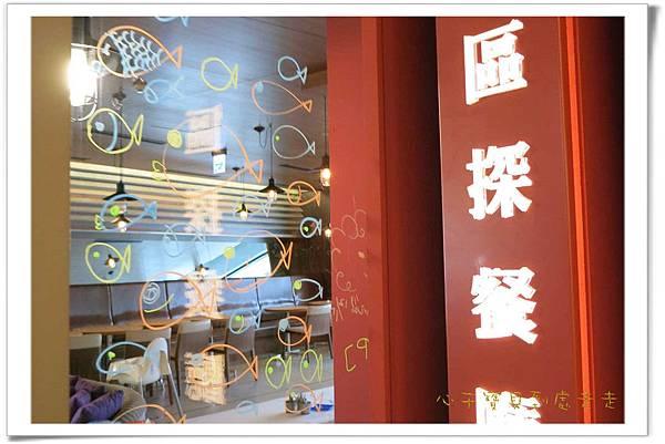 Artr八斗子彩繪餐廳 (6)P43.jpg
