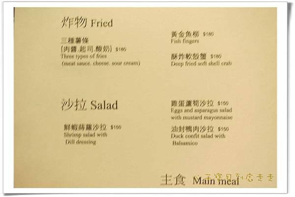 Artr八斗子彩繪餐廳 (25)P15.jpg