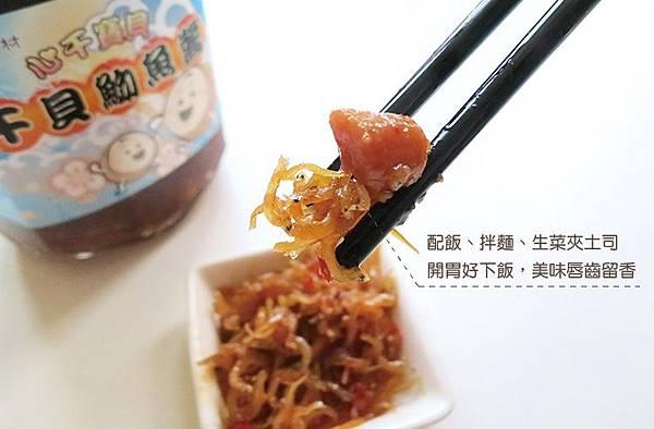 心干寶貝- 干貝吻魚醬