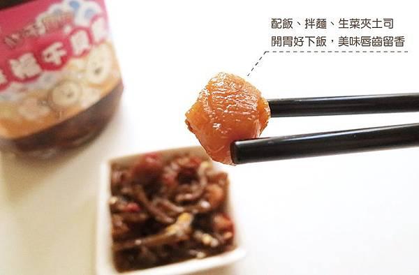 心干寶貝- 幸福干貝醬