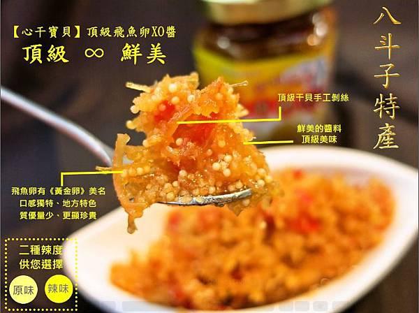 頂級飛魚卵XO醬mini
