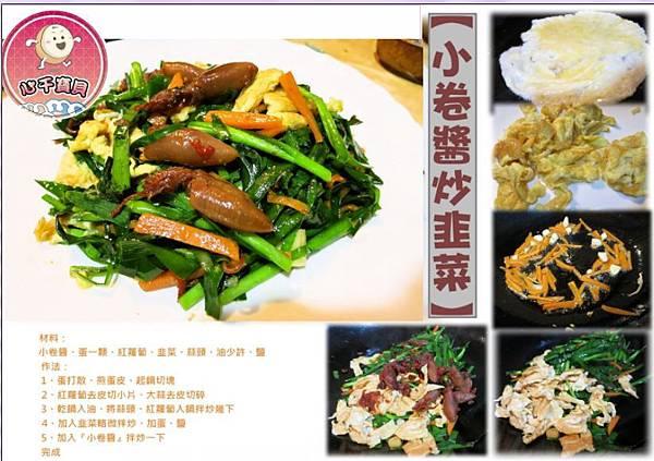 小卷醬炒韭菜
