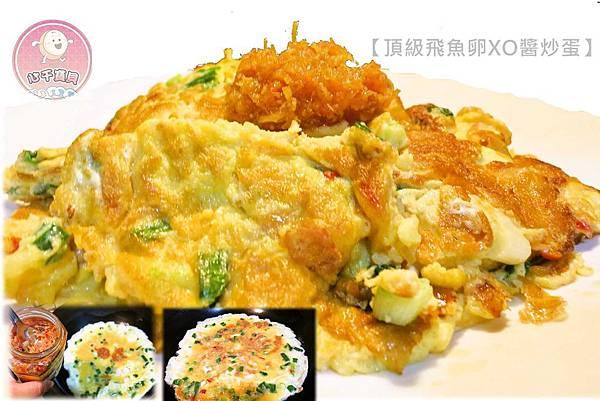 頂級飛魚卵XO醬炒蛋
