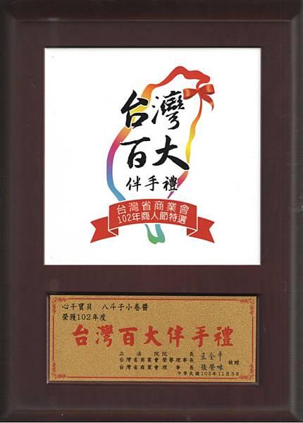 2013百大獎牌m