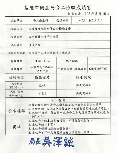 海帶芽_衛生局檢驗_20130516m