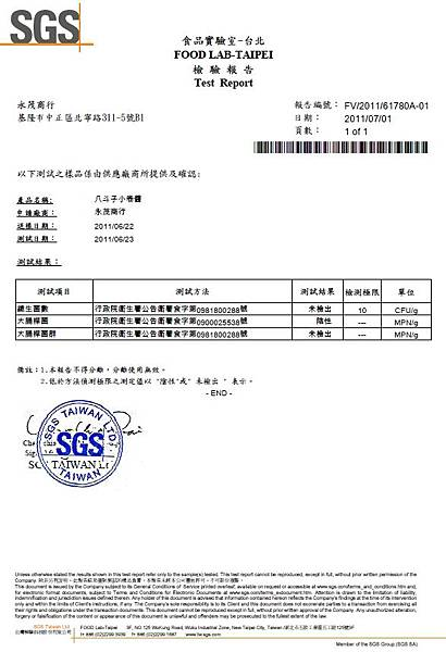 SGS_小卷_大腸桿菌FA_2011_61780M