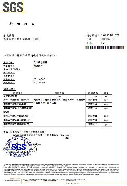 SGS_小卷_塑化劑FA_2011_71371M
