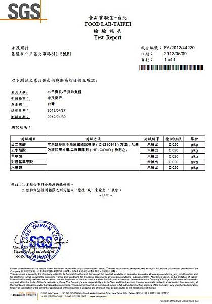 干貝吻魚醬_FA_2012_44220m