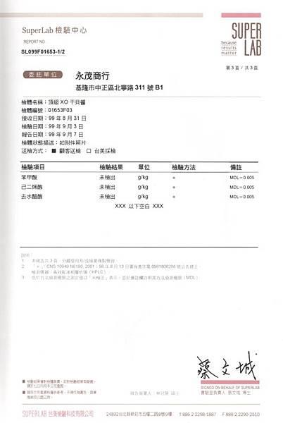 SL_頂級XO干貝醬_防腐劑M