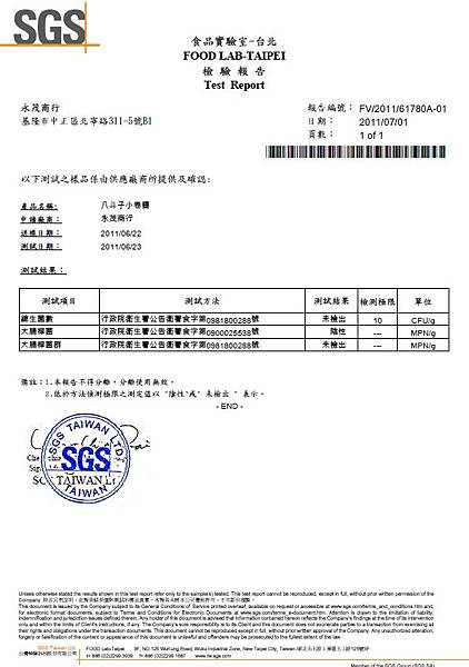 SGS_八斗子小卷醬生菌數FV_2011_61780A-01m