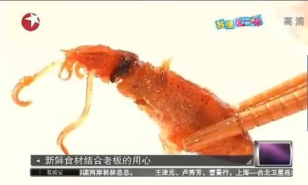東方衛視-台灣這一味