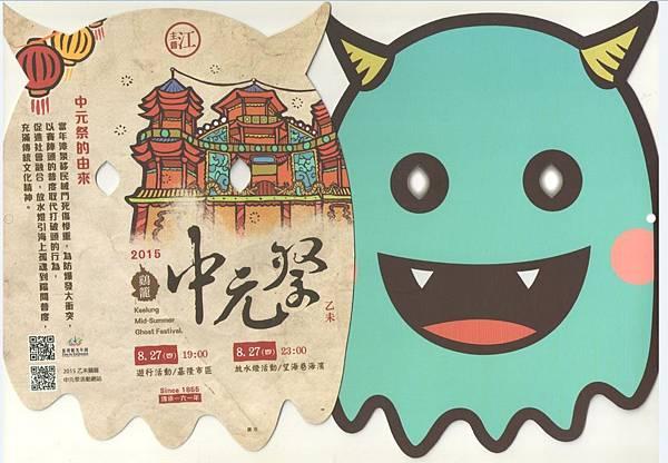 中元祭12015