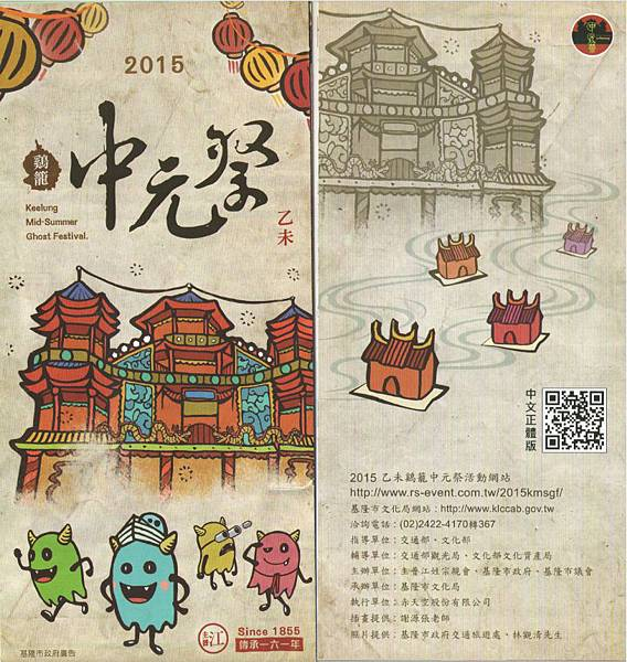 中元祭12015-1