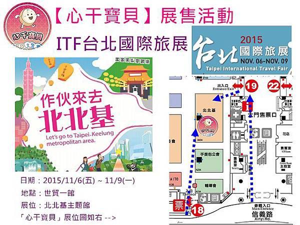 201511世貿旅展.jpg