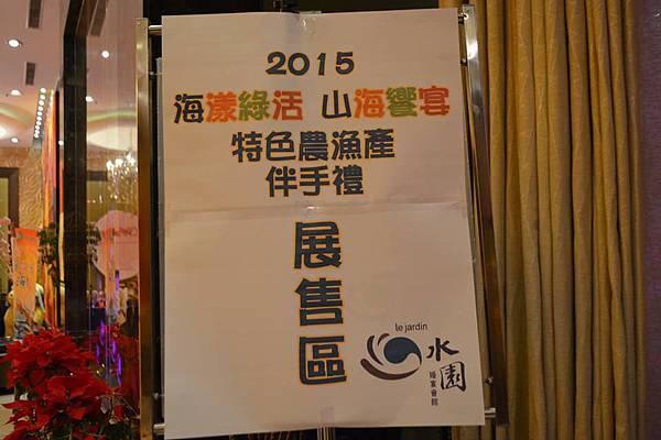 20151128 蔡馥寧 (16).jpg