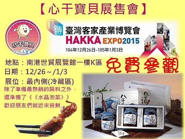 201512客家博覽會.jpg