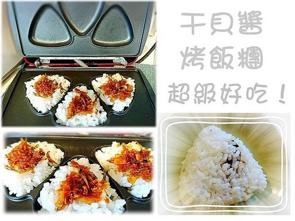干貝醬烤飯糰.jpg