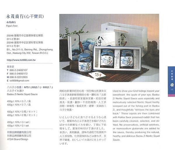 台灣客家特色商品2016-八斗子小卷醬.jpg