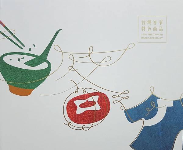 台灣客家特色商品2016-2.jpg