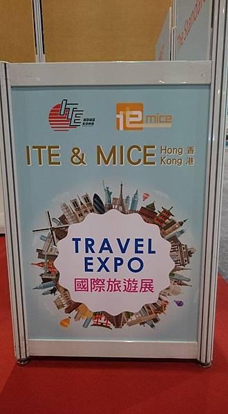 201606香港ITE 旅展 (2).jpg